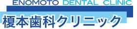 榎本歯科クリニック 公式ホームページ|柏 歯医者 柏駅 1938年の開業 駐車場完備の歯科医院です