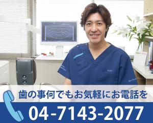 榎本歯科クリニック電話番号